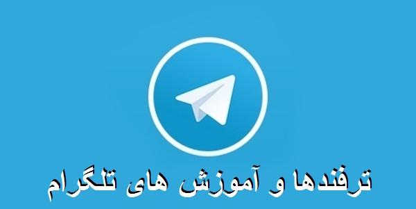 ۱۰ ترفند طلایی تلگرام