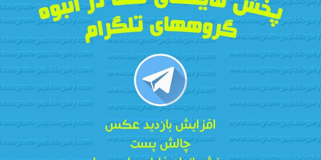 ارسال موزیک عکس و فیلم شما به ۱۰۰ گروه بزرگ تلگرام