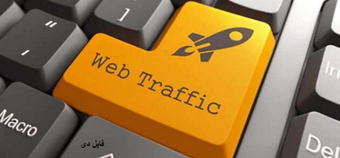 افزایش ترافیک سایت با فایل دی